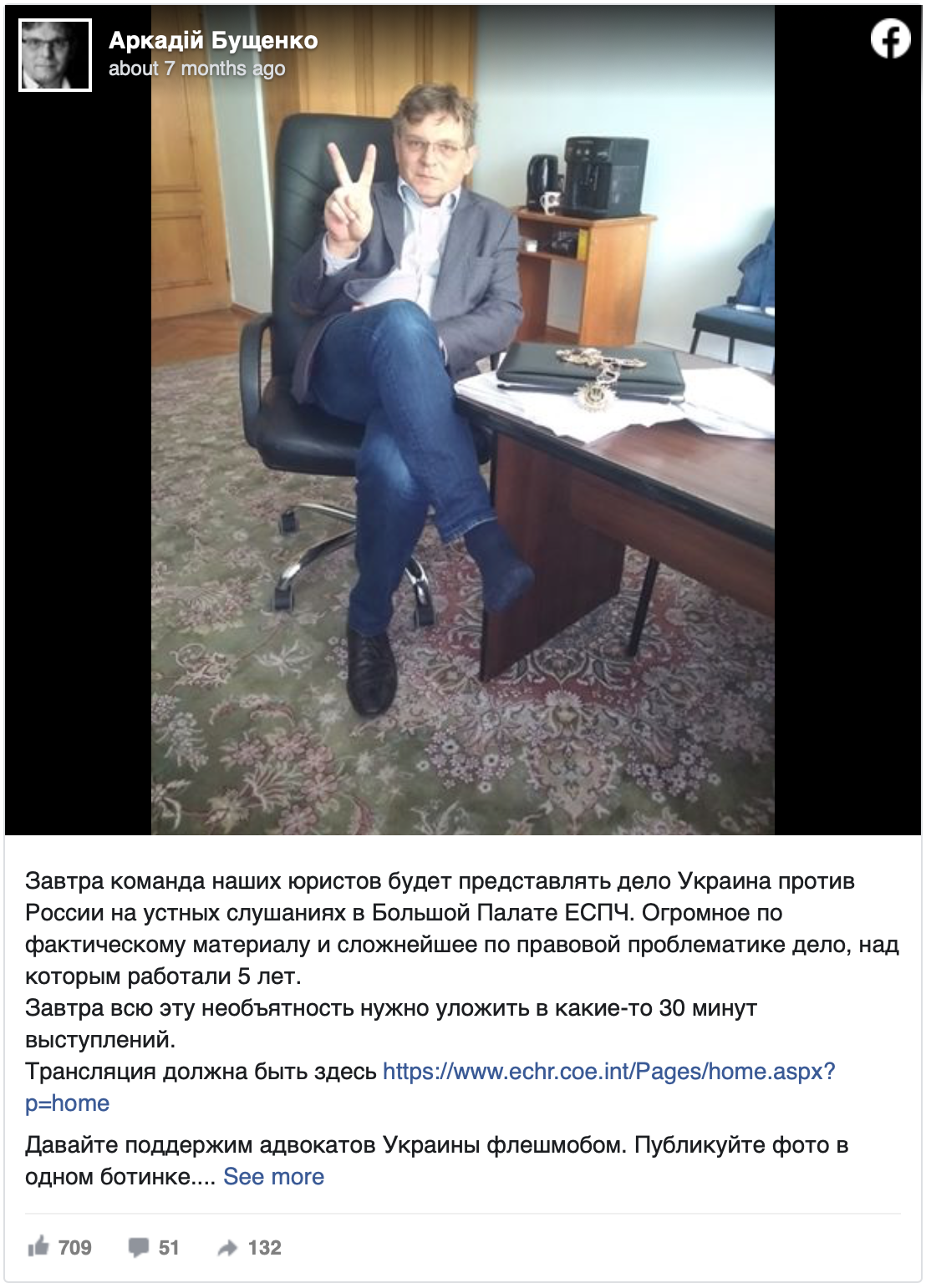 Facebook of Arkady Bushchenko