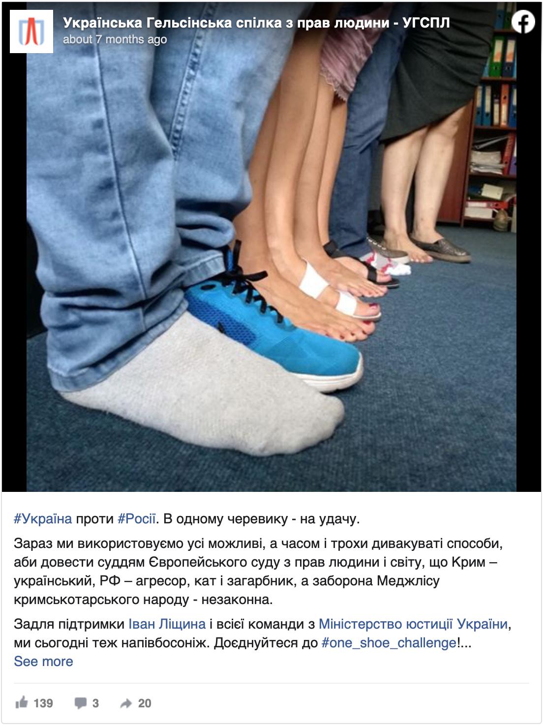 Facebook post by Ukrainian Helsinki Union
