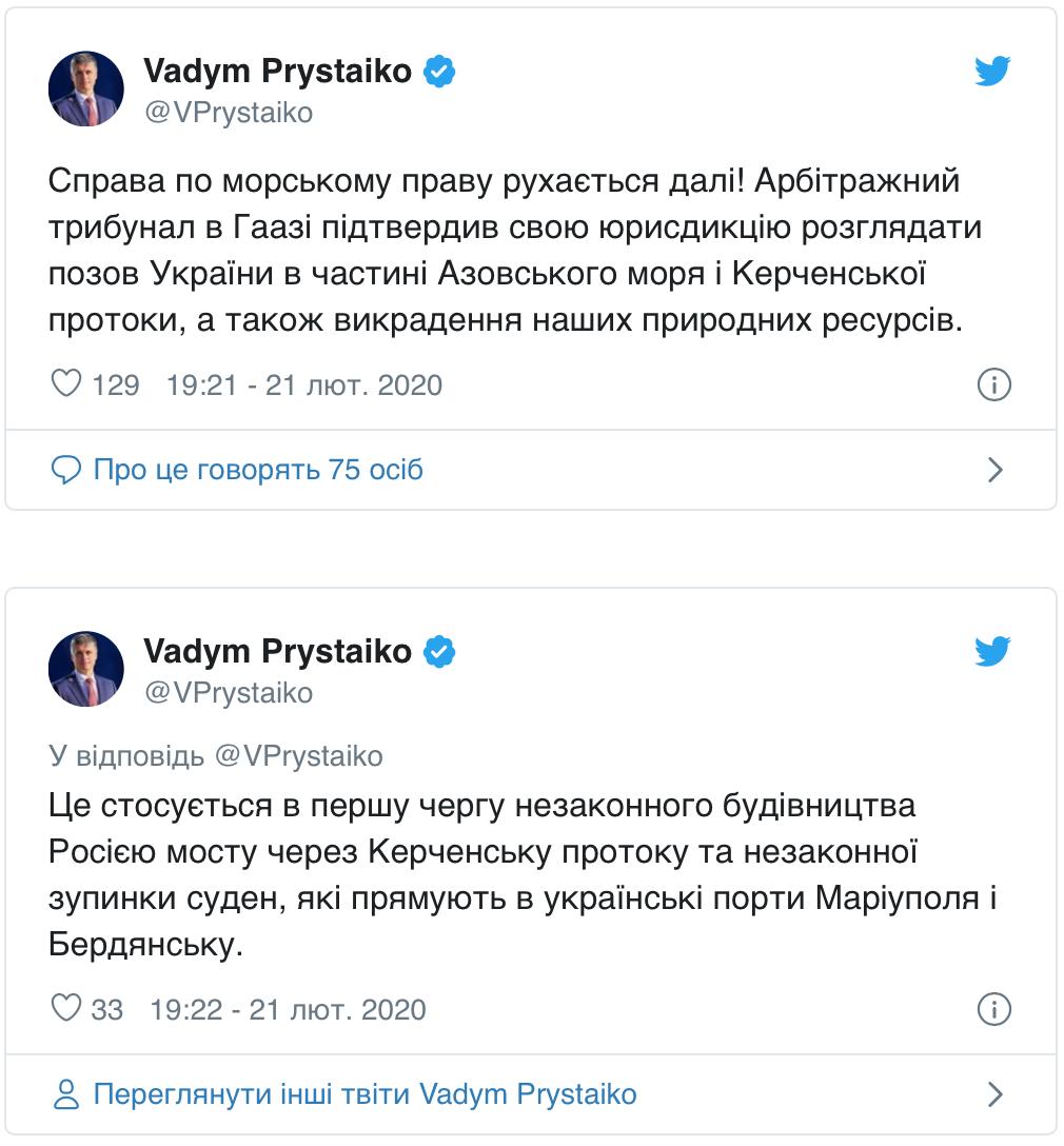 Twitter of Vadim Prustaiko