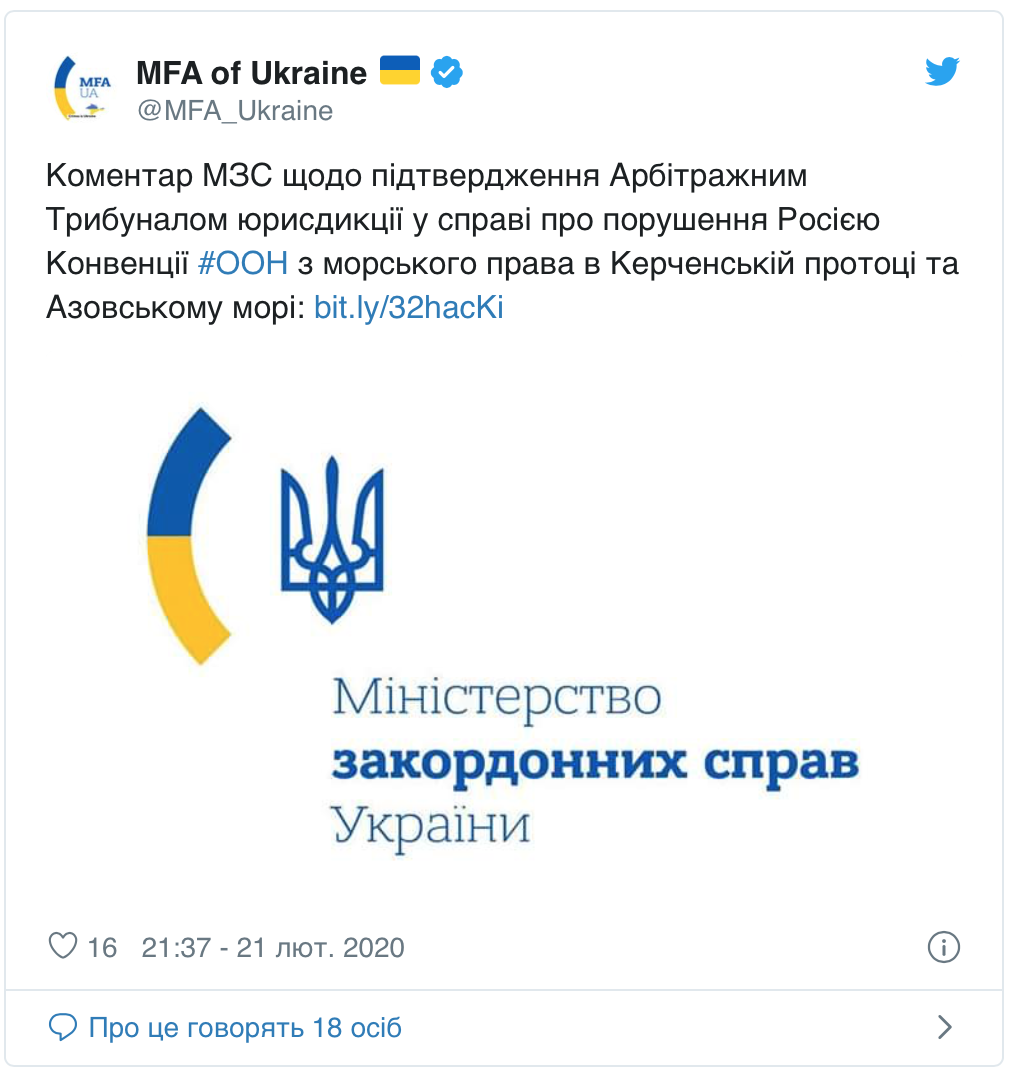 Twitter of the Ministry of Foreign Affairs of Ukraine